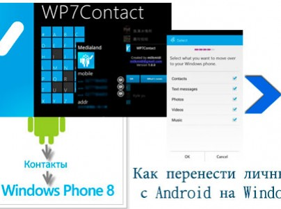 Как перенести личные данные с Android на Windows Mobile