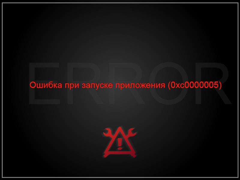 Ошибка 0xC0000005