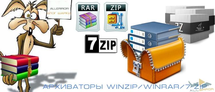 Архиваторы WinZip и WinRar