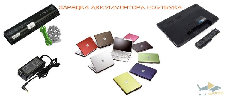 Зарядка аккумулятора ноутбука. Заряжаем аккумулятор ноутбука