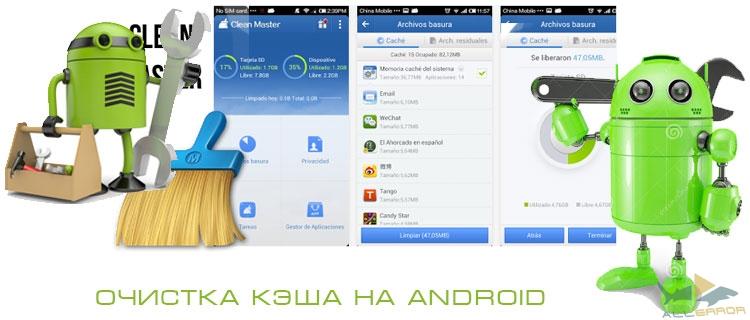 очистка кэша на Android