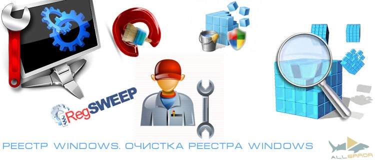 Реестр Windows. Очистка реестра Windows