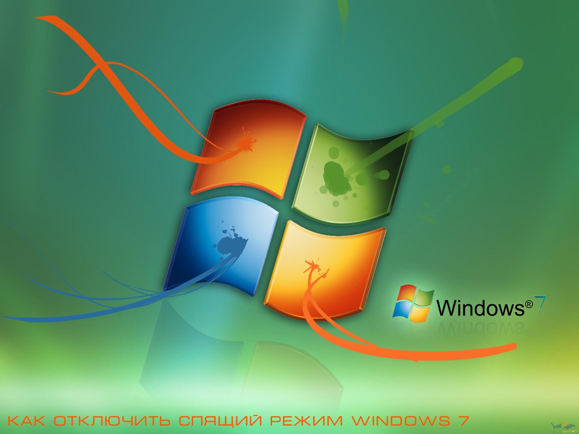 Как отключить спящий режим и гибернацию в Windows 7