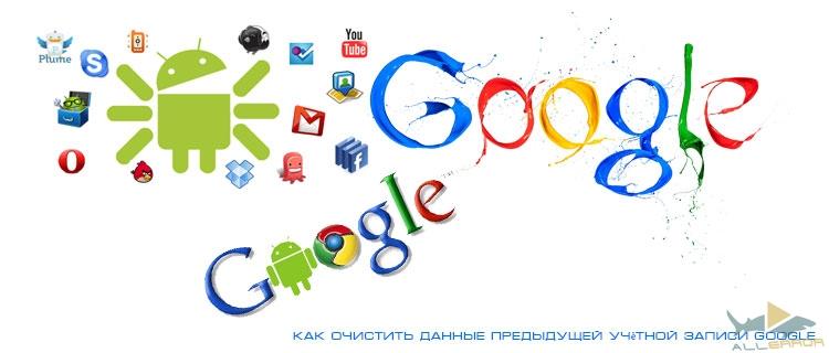 Как очистить данные предыдущей учётной записи Google