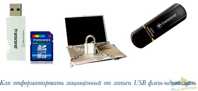 Как отформатировать защищённый от записи USB флеш-накопитель