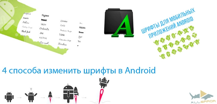 Шрифты в Android
