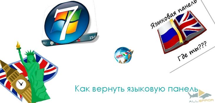 Пропала языковая панель. Как вернуть языковую панель в Windows 8, 8.1 и Windows 7