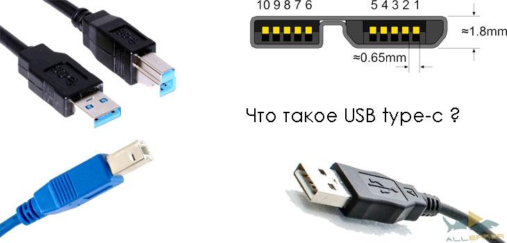 Что такое USB type-c ?