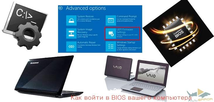 Как войти в BIOS вашего компьютера
