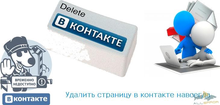 Как удалить страницу Вконтакте?