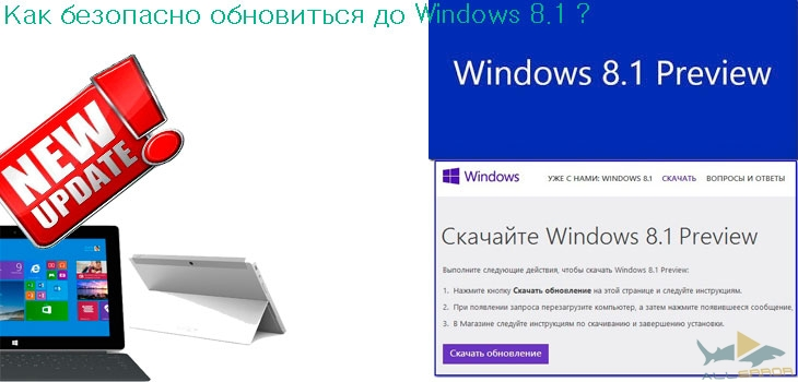 Как безопасно обновиться до Windows 8.1