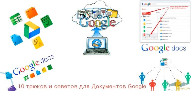 10 трюков и советов для Документов Google