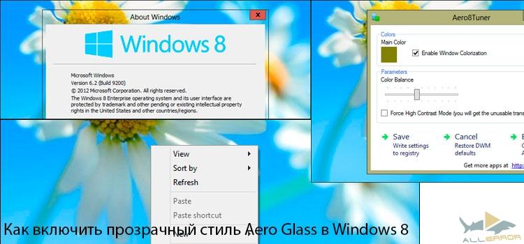 Как включить прозрачный стиль Aero Glass в Windows 8
