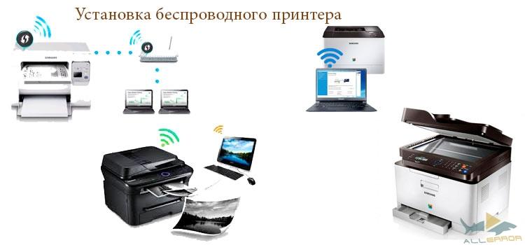 Установка беспроводного принтера