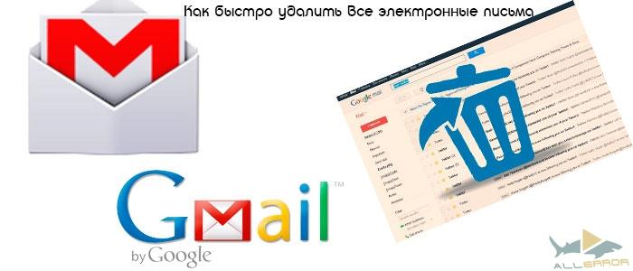 Как быстро удалить все электронные письма из почтового ящика Gmail