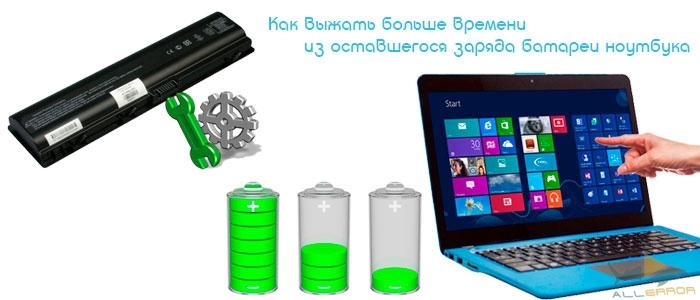 Как выжать больше времени из оставшегося заряда батареи ноутбука