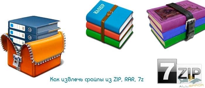 Как извлечь файлы из ZIP, RAR, 7z