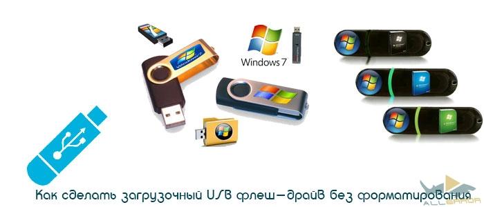 Как сделать загрузочный USB флеш-драйв без форматирования