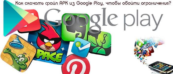 Как скачать файл APK из Google Play, чтобы обойти ограничения