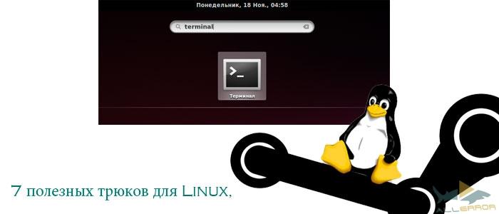 7 полезных трюков для Linux,