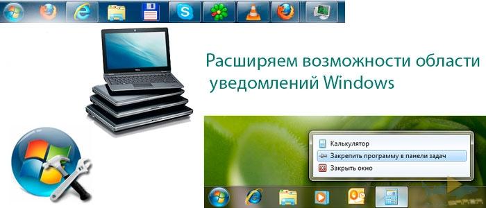 Расширяем возможности области уведомлений Windows