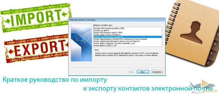 Краткое руководство по импорту и экспорту контактов электронной почты