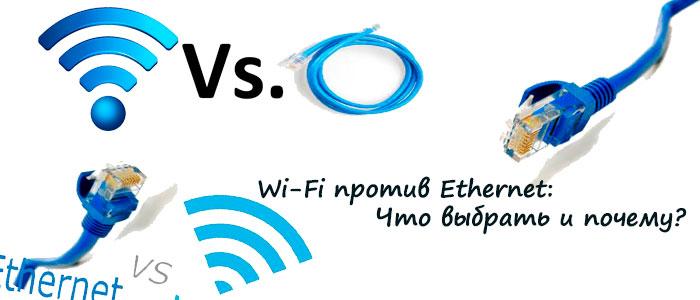 Wi-Fi против Ethernet: Что выбрать и почему?