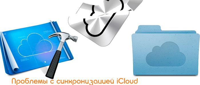 Проблемы с синхронизацией iCloud