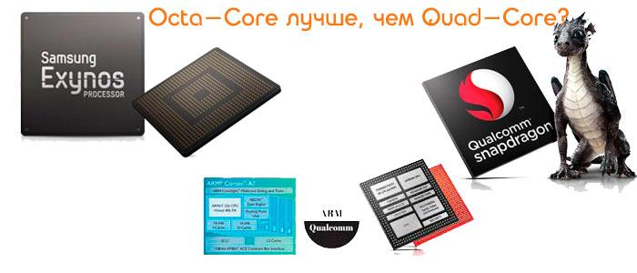 Octa-Core лучше, чем Quad-Core?