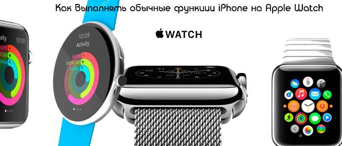 Как выполнять обычные функции iPhone на Apple Watch