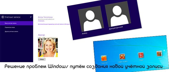 Решение проблем Windows путём создания новой учётной записи