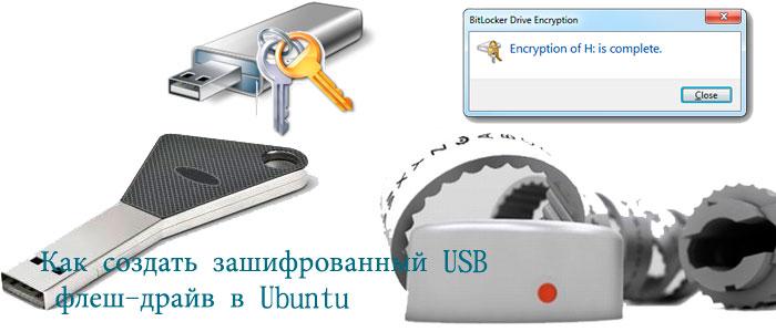 Как создать зашифрованный USB флеш-драйв в Ubuntu