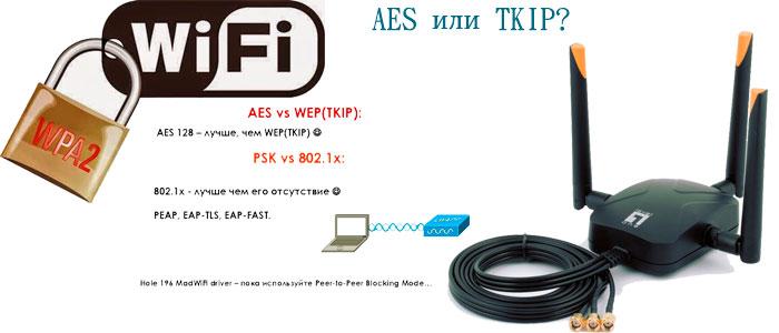 Что нужно использовать для более быстрой работы Wi-Fi сети: AES или TKIP?
