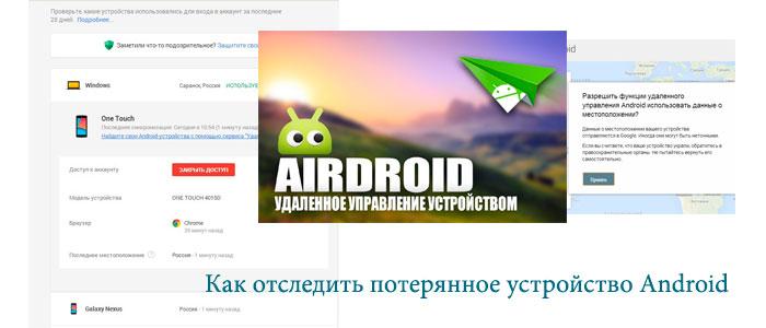 Как отследить потерянное устройство при помощи Удалённого управления Android