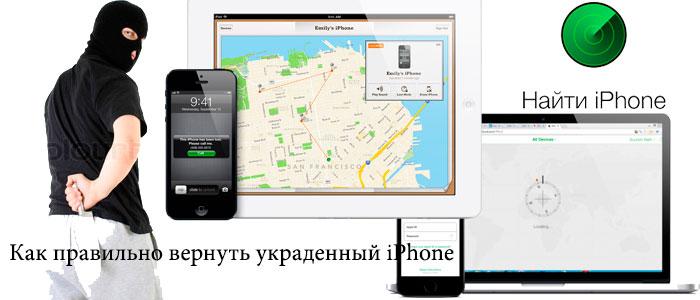 Как правильно вернуть украденный iPhone