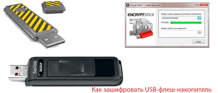 Как зашифровать USB-флеш-накопитель
