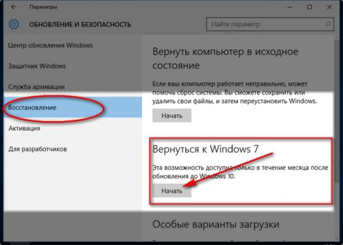 Windows автоматически удалит директорию Windows.old
