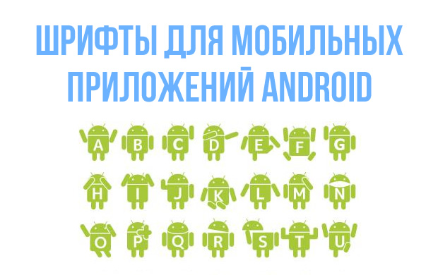 шрифт на Android