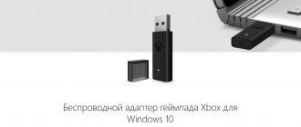 Xbox One беспроводной адаптер не работает: устаняем проблему
