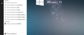 Как удалить раздел диска в Windows 10
