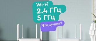5ГГц или 2.4ГГц
